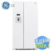 奇異 GE 702L薄型對開冰箱 GZS22DGWW