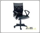 {{ 海中天休閒傢俱廣場 }}F-21 摩登時尚 商業OA-辦公傢俱 辦公椅系列 313-1 彈簧氣壓椅(1227)