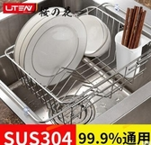 全館83折 廚房水槽瀝水架 304不銹鋼碗碟架晾碗置物架可伸縮水池洗菜慮水籃【櫻花本鋪】