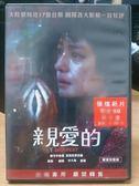 挖寶二手片-L09-087-正版DVD*港片【親愛的】-趙薇*黃渤*佟大為*郝蕾