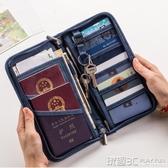 證件收納包 護照包機票夾證件收納包保護套出國旅行多功能證件袋大容量手包女 聖誕節