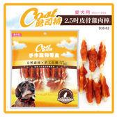 【酷司特】寵物零食-2.5吋皮骨雞肉棒*5包組 (D001F52-2)