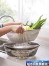 瀝水籃 居家家雙層鏤空洗菜籃子洗水果瀝水籃筐家用廚房水果籃洗菜漏水盆 城市科技
