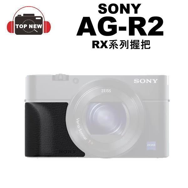 SONY AG-R2 RX系列 握把 原廠配件 適用 RX100 ~ RX100M6 【台南-上新】