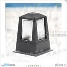 【景觀步道燈】E27 單燈。鋁製品 沙黑色 壓克力罩 高25cm※【燈峰照極my買燈】#gC091-5