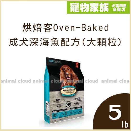 寵物家族-烘焙客Oven-Baked-成犬深海魚配方(大顆粒)5lbs