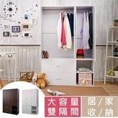 上下座分離式三門衣櫥(白色)