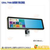 送16G CORAL TP968 後視鏡型 行車紀錄器 公司貨 導航機 測速 GPS