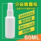 【2004513】不透光 噴霧空瓶1入 噴瓶(60ML稍薄款) HDPE 2號 可裝75%酒精 消毒液