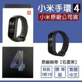 小米手環4 標準版、繁體中文【含稅開發票】保固1年【小米原廠公司貨】