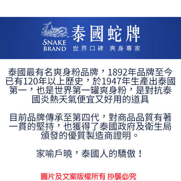 泰國 Snake Brand 蛇牌極地酷涼爽身粉 Arctic Cool 140g  清涼爽身【小紅帽美妝】