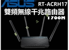 ASUS 華碩 RT-ACRH17 雙頻無線路由器 AC1700 Gigabit 高速 原廠 上網 高功率 穿牆 放大器