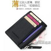 信用卡夾超薄卡包男士迷你小零錢包女士駕駛證皮套證件卡片包