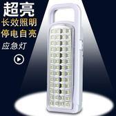 緊急燈 LED應急燈家用充電停電照明應急燈消防安全出口戶外夜市燈地攤燈 卡卡西