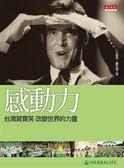 (二手書)感動力:台灣賀寶芙改變世界的力量