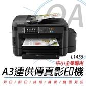 【高士資訊】EPSON L1455 A3+ 網路高速 原廠專業 連續供墨 複合機 + 原廠墨水組 T774+T664