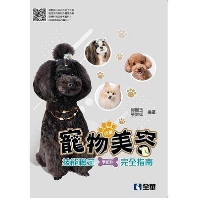 丙級寵物美容技能檢定學術科完全指南