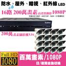 高雄/台南/屏東監視器/200萬畫素1080P-AHD/動動手DIY【16路監視器+200萬戶外型攝影機*16支】