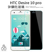 E68精品館 HTC Desire 10 pro 鋼化玻璃 保護貼 玻璃貼 鋼化 膜 9H 鋼化貼 螢幕保護貼 手機保護貼