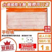 台灣國際生醫 雙鋼印 成人醫療口罩 (芋粉橘) 50入/盒 (台灣製 CNS14774) 專品藥局【2017610】