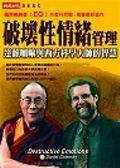 (二手書)破壞性情緒管理-達賴喇嘛與西方科學大師的智慧