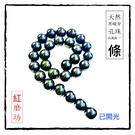 【Ruby工作坊】NO.19優質七彩黑曜岩串珠每顆14MM一串