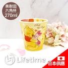 ﹝迪士尼美耐皿夢幻水杯270ml﹞日貨 塑膠水杯 美耐皿 水杯 咖啡杯 茶杯〖LifeTime一生流行館〗