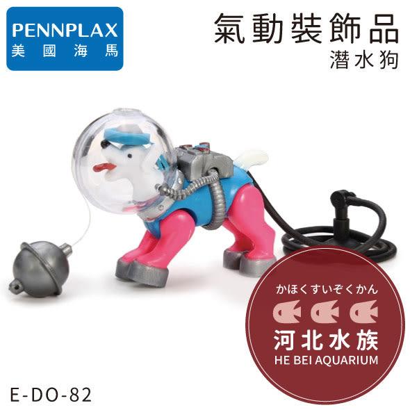 [ 河北水族 ] PENNPLAX海馬 【 氣動裝飾品 潛水狗 】 龐貝 氣動式 氣動飾品 飾品 造景 水族 VENY S