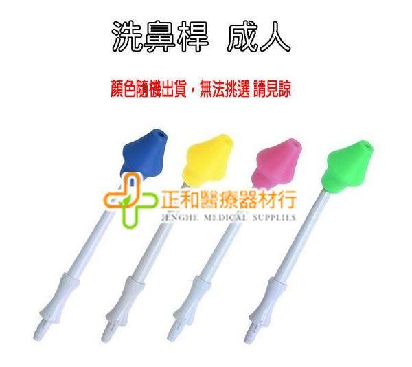善鼻脈動式洗鼻器鼻桿 成人(SH901 SH903 SH951 SH953適用)