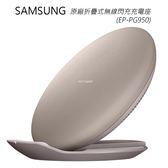 #S SAMSUNG SAMSUNG 原廠折疊式無線閃充充電座(EP-PG950)