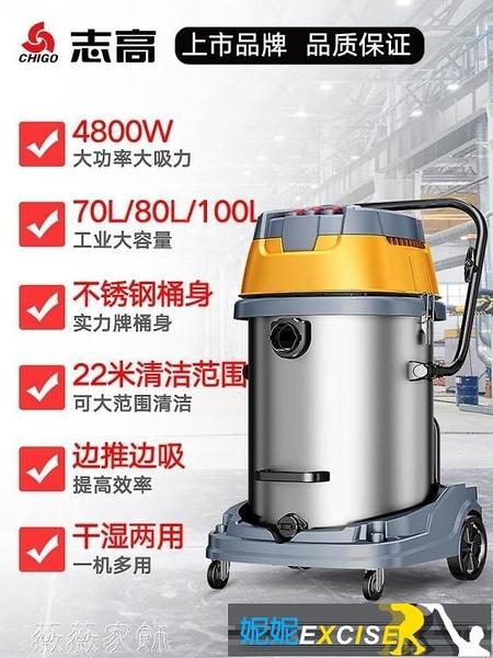 吸塵器 志高大功率4800W工業用吸塵器強力商用大型工廠車間粉塵吸塵機 妮妮 免運