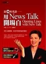 二手書博民逛書店 《最in的美語:用News Talk開場白》 R2Y ISBN:9868159377│易說館編輯