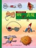 二手書博民逛書店 《主題教學中的幼兒創意表現》 R2Y ISBN:9578641532│王文梅