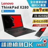 【福利筆電】Lenovo Thinkpad X280 (i5-8250U/8+512SSD/1.2kg輕巧多變)