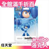 日本 任天堂 amiibo 洛克人 大亂鬥系列 玩具 電玩【小福部屋】