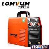 電焊機 龍韻ZX7-200 220v 380v兩用全自動雙電壓家用小型全銅直流 WJ百分百
