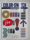 【書寶二手書T2/設計_CT3】Color-Swatch 可自由組合配色手冊part2_涉川育由, 高橋ユミ
