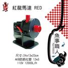 紅龍 Royal Exclusiv - 紅龍馬達 RED 【12000L/H】 - 魚事職人