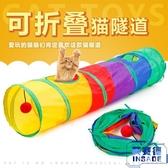 折疊貓通道滾地龍寵物玩具 彩虹貓隧道【聚可愛】