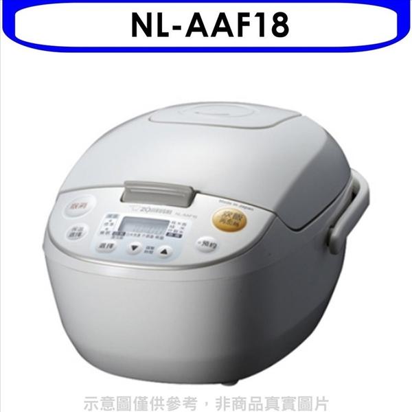象印【NL-AAF18】10人份 微電腦電子鍋 不可超取 優質家電