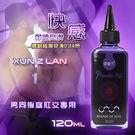 【緁希情趣精品】Xun Z Lan‧後庭肛交專用潤滑液 120ml﹝快感﹞