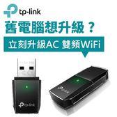 TP-LINK  ARCHER T2U AC600 雙頻USB 無線網路卡