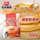 日本 山本製粉 綿密鬆餅粉 500g 鬆餅粉 麵粉 烘焙 手做 點心 甜點 鬆餅 山本鬆餅粉