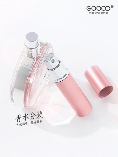 香水分裝瓶 便攜補水噴霧瓶玻璃空瓶子旅行按壓小噴瓶空瓶 露露日記
