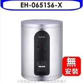 (無安裝)櫻花【EH-0651S6-X】6加侖直立式(與EH-0651S6同款)熱水器儲熱式