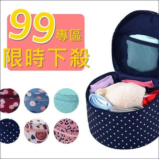 ♚MY COLOR♚大容量多功能收納包 行李箱 打包 整理 洗漱包 衣物 內衣 內褲 分類 化妝品【B13】