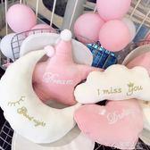 五角星愛心云朵抱枕沙發靠墊枕嬰兒床兒童房裝飾擺件拍攝道具花間公主