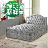 床墊 獨立筒-Ally愛麗-正四線-超涼感抗菌-乳膠護邊蜂巢獨立筒床-雙人加大6尺-破盤價$11999