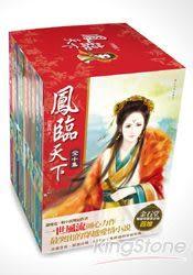 鳳臨天下盒裝版套書(1 10)