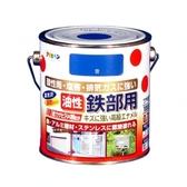 鐵製品防鏽油性面漆-藍0.7L
